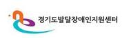경기도발달장애인지원센터 새창 바로가기