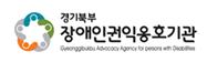 경기북부 장애인권익옹호기관 새창 바로가기